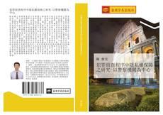 Bookcover of 犯罪偵查程序中隱私權保障之研究-以警察機關為中心