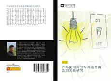 Portada del libro de 产品使用方式与其造型概念的关系研究