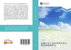 Bookcover of 松嫩平原生态环境变化的多源遥感数据研究