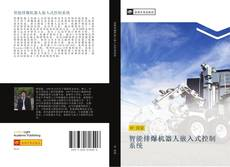 Bookcover of 智能排爆机器人嵌入式控制系统