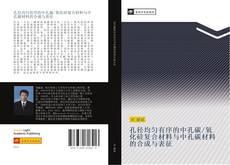 Portada del libro de 孔径均匀有序的中孔碳/氧化硅复合材料与中孔碳材料的合成与表征
