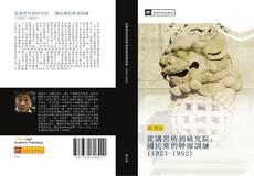 Bookcover of 從講習所到研究院: 國民黨的幹部訓練 (1923-1952)