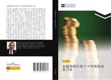 Borítókép a  金融抑制环境下中国独特的典当业 - hoz