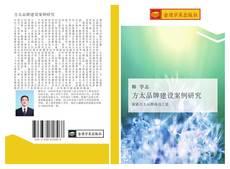 Capa do livro de 方太品牌建设案例研究