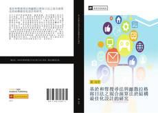 Bookcover of 基於和聲搜尋法與離散拉格郎日法之混合演算法於結構最佳化設計的研究
