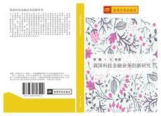 Capa do livro de 我国科技金融业务创新研究
