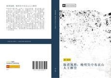 販賣風雅:晚明吳中布衣山人王穉登 kitap kapağı