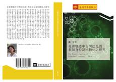 Copertina di 社會變遷中台灣幼兒園 教師身份認同轉化之研究