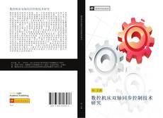 Bookcover of 数控机床双轴同步控制技术研究