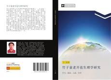 Bookcover of 竹子衰老开花生理学研究