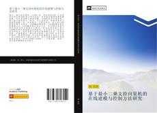 Capa do livro de 基于最小二乘支持向量机的在线建模与控制方法研究