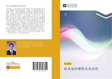 硅光电倍增管及其应用 kitap kapağı