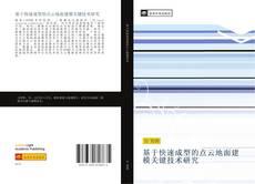 Portada del libro de 基于快速成型的点云地面建模关键技术研究