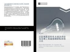 Bookcover of 以區域覆蓋程度及通訊連結為基礎之無線感測節點移動方法