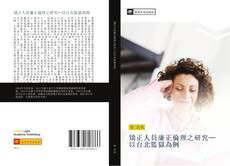Bookcover of 矯正人員廉正倫理之研究─以台北監獄為例
