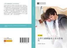 Bookcover of 大學生網路倫理之意向性探究