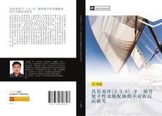 Capa do livro de 具有双环[3.3.0]-辛二烯骨架手性双烯配体的不对称反应研究