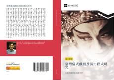 臺灣儀式戲劇及演出程式研究的封面
