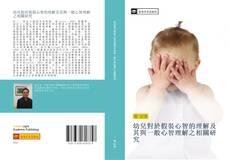 Обложка 幼兒對於假裝心智的理解及其與一般心智理解之相關研究