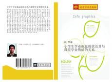 Bookcover of 小学生学业拖延现状及其与课堂学业情绪的关系