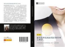 Bookcover of 新科技與電視新聞產製管理之探討