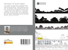 """Bookcover of 现代汉语副词""""再""""的义项与习得研究"""