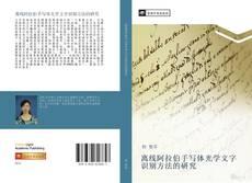 Bookcover of 离线阿拉伯手写体光学文字识别方法的研究
