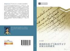 Portada del libro de 离线阿拉伯手写体光学文字识别方法的研究