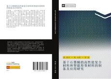 Capa do livro de 基于石墨烯的高性能复合材料和智能形变材料的制备及应用研究