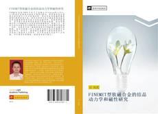 Capa do livro de FINEMET型软磁合金的结晶动力学和磁性研究