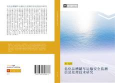 Bookcover of 危化品槽罐车运输安全监测信息处理技术研究
