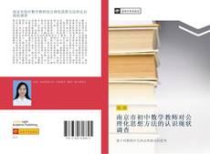 Bookcover of 南京市初中数学教师对公理化思想方法的认识现状调查