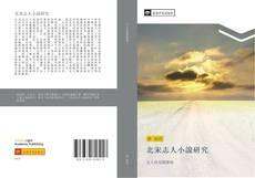 北宋志人小說研究的封面