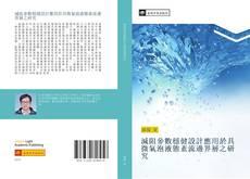 Обложка 減阻參數穩健設計應用於具微氣泡液態紊流邊界層之研究