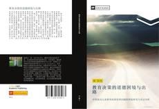 Capa do livro de 教育决策的道德困境与出路