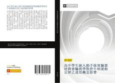 Bookcover of 高中學生融入動手做實驗器材與實驗教學對於牛頓運動定律之迷思概念影響