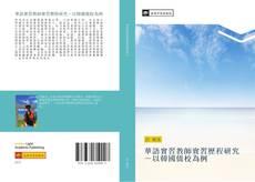 華語實習教師實習歷程研究-以韓國僑校為例的封面