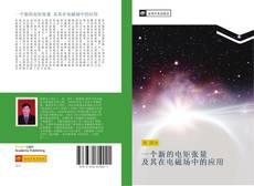 Bookcover of 一个新的电矩张量 及其在电磁场中的应用
