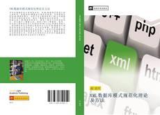 Bookcover of XML数据库模式规范化理论及方法