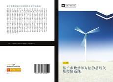Bookcover of 基于参数辨识方法的总线矢量控制系统
