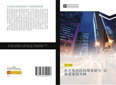 Capa do livro de 社会组织民间筹资研究-以热爱家园为例