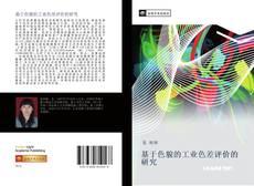 Capa do livro de 基于色貌的工业色差评价的研究