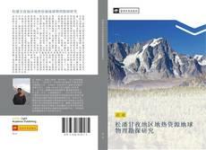 松潘甘孜地区地热资源地球物理勘探研究的封面