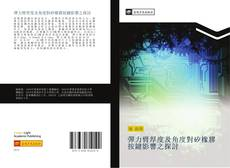 Bookcover of 彈力臂厚度及角度對矽橡膠按鍵影響之探討