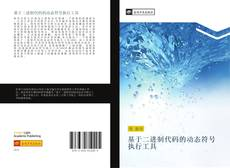 基于二进制代码的动态符号执行工具 kitap kapağı