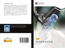 Bookcover of 排列图的相关性质