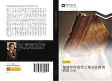 Bookcover of 知識經濟指標之構念效度與跨群分析