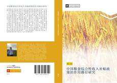 Bookcover of 中国粮食综合性收入补贴政策的作用路径研究