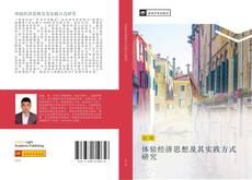 体验经济思想及其实践方式研究 kitap kapağı