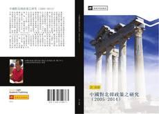 Bookcover of 中國對北韓政策之研究(2005-2014)